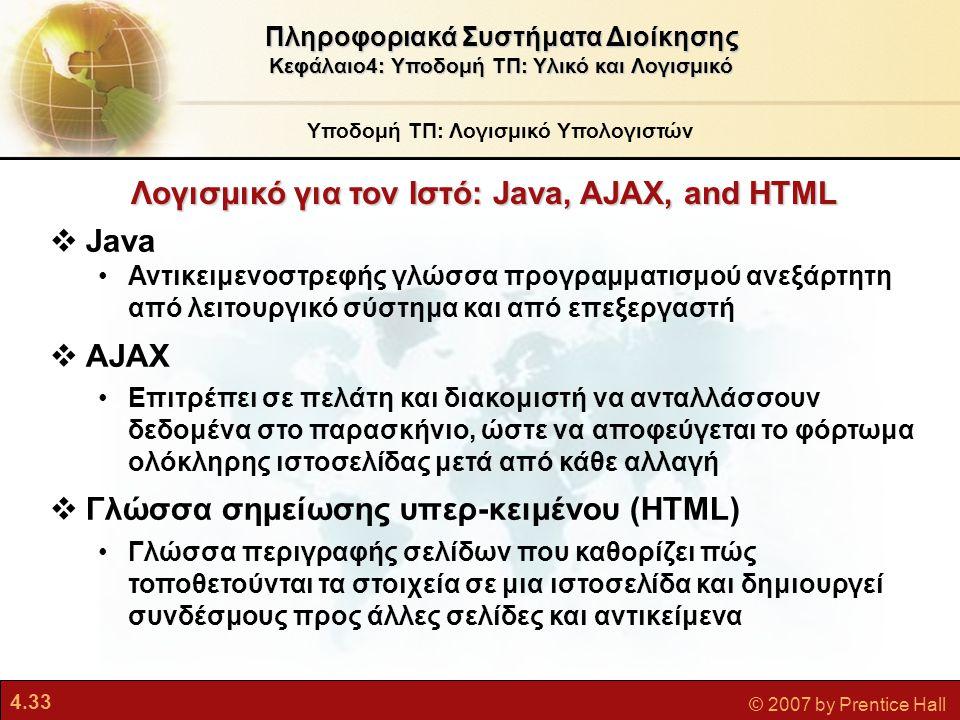 4.33 © 2007 by Prentice Hall  Java •Αντικειμενοστρεφής γλώσσα προγραμματισμού ανεξάρτητη από λειτουργικό σύστημα και από επεξεργαστή  AJAX •Επιτρέπε