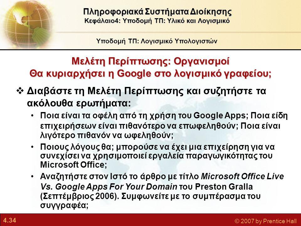 4.34 © 2007 by Prentice Hall Μελέτη Περίπτωσης: Οργανισμοί Θα κυριαρχήσει η Google στο λογισμικό γραφείου; Υποδομή ΤΠ: Λογισμικό Υπολογιστών Πληροφορι