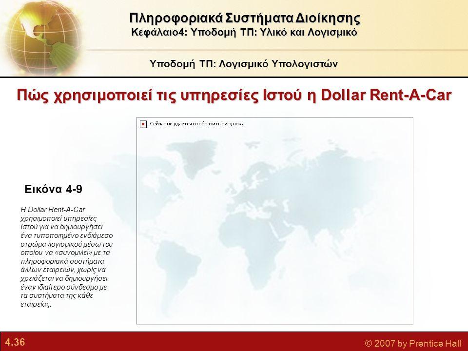 4.36 © 2007 by Prentice Hall Πώς χρησιμοποιεί τις υπηρεσίες Ιστού η Dollar Rent-A-Car Υποδομή ΤΠ: Λογισμικό Υπολογιστών Πληροφοριακά Συστήματα Διοίκησ