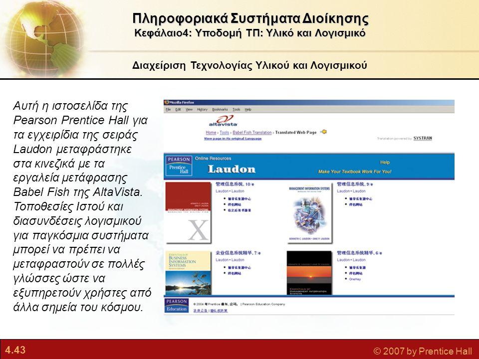 4.43 © 2007 by Prentice Hall Πληροφοριακά Συστήματα Διοίκησης Κεφάλαιο4: Υποδομή ΤΠ: Υλικό και Λογισμικό Διαχείριση Τεχνολογίας Υλικού και Λογισμικού