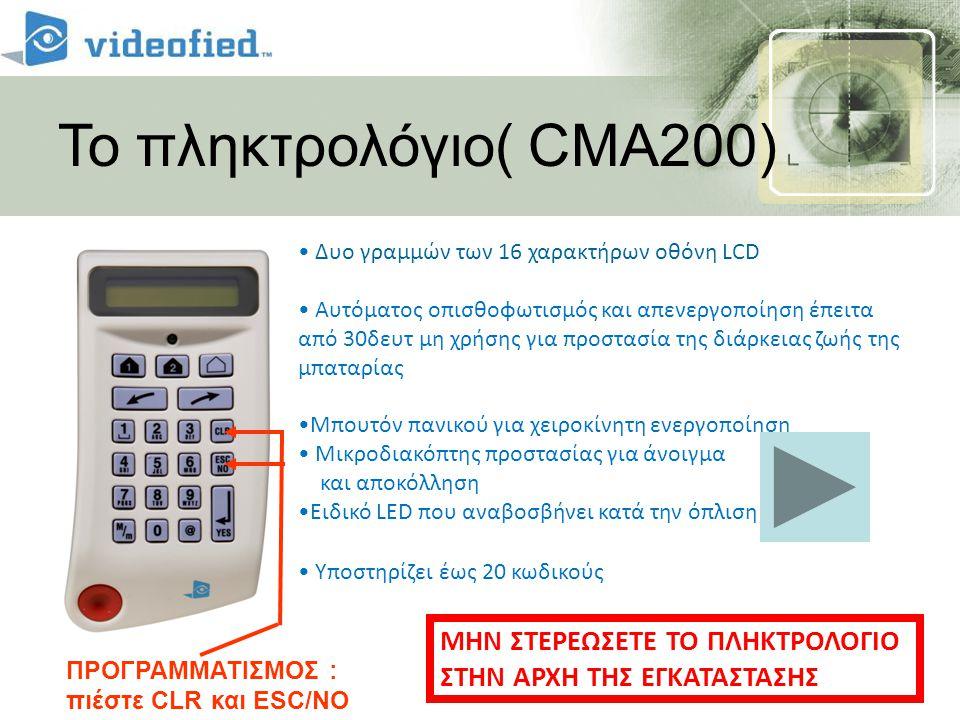 Το πληκτρολόγιο( CMA200) • Δυο γραμμών των 16 χαρακτήρων οθόνη LCD • Αυτόματος οπισθοφωτισμός και απενεργοποίηση έπειτα από 30δευτ μη χρήσης για προστ