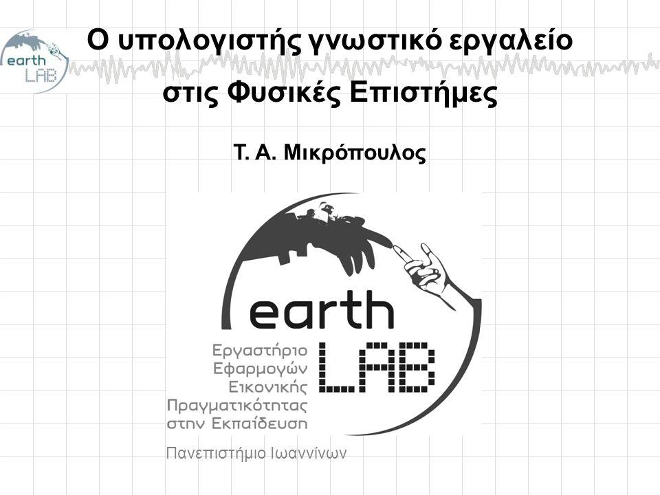 Ο υπολογιστής γνωστικό εργαλείο στις Φυσικές Επιστήμες Τ. Α. Μικρόπουλος Πανεπιστήμιο Ιωαννίνων