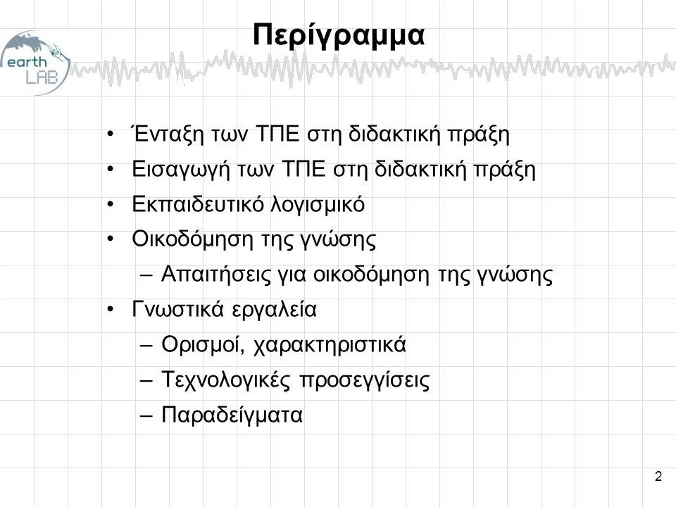2 Περίγραμμα •Ένταξη των ΤΠΕ στη διδακτική πράξη •Εισαγωγή των ΤΠΕ στη διδακτική πράξη •Εκπαιδευτικό λογισμικό •Οικοδόμηση της γνώσης –Απαιτήσεις για οικοδόμηση της γνώσης •Γνωστικά εργαλεία –Ορισμοί, χαρακτηριστικά –Τεχνολογικές προσεγγίσεις –Παραδείγματα