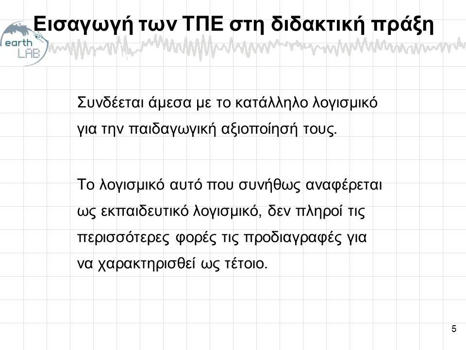 26 Λογιστικά φύλλα •Αποτελούν ένα εργαλείο χειρισμού και αναπαράστασης μεγεθών, ανάπτυξης σχέσεων μεταξύ μεγεθών, προωθώντας την αλγοριθμική σκέψη.