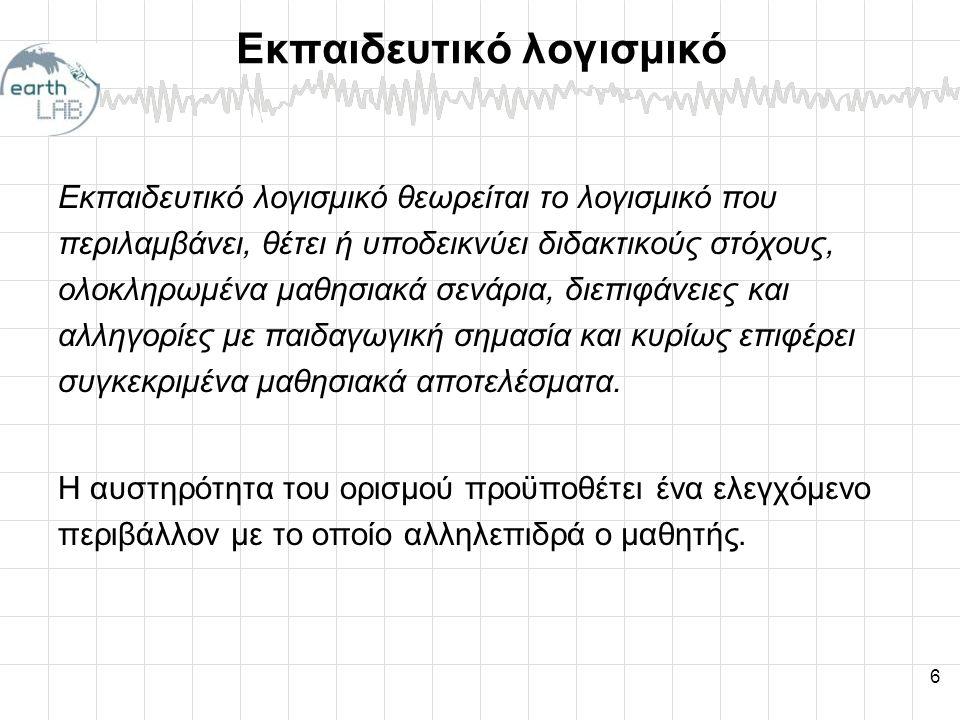 27 Λογιστικά φύλλα •Μπορούν να αξιοποιηθούν ως εργαλεία έκφρασης, όπου ο μαθητής εκφράζει τις ιδέες του εξετάζοντας μοντέλα που φτιάχνει ο ίδιος.