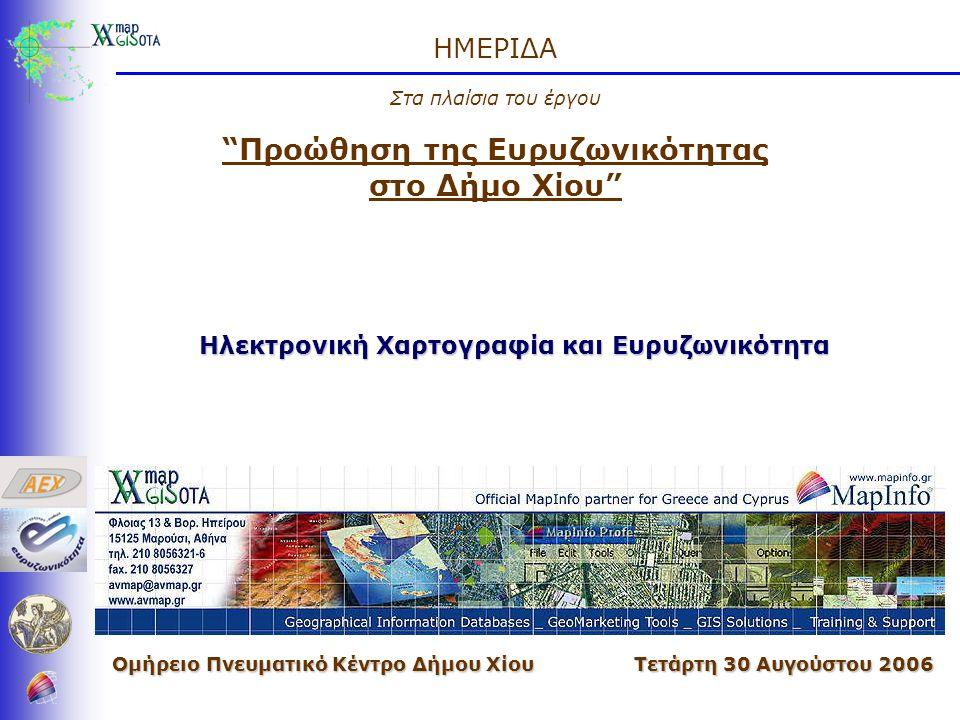 """Τετάρτη 30 Αυγούστου 2006 ΗΜΕΡΙΔΑ Στα πλαίσια του έργου """"Προώθηση της Ευρυζωνικότητας στο Δήμο Χίου"""" ΟμήρειοΠνευματικό Κέντρο Δήμου Χίου Ομήρειο Πνευμ"""