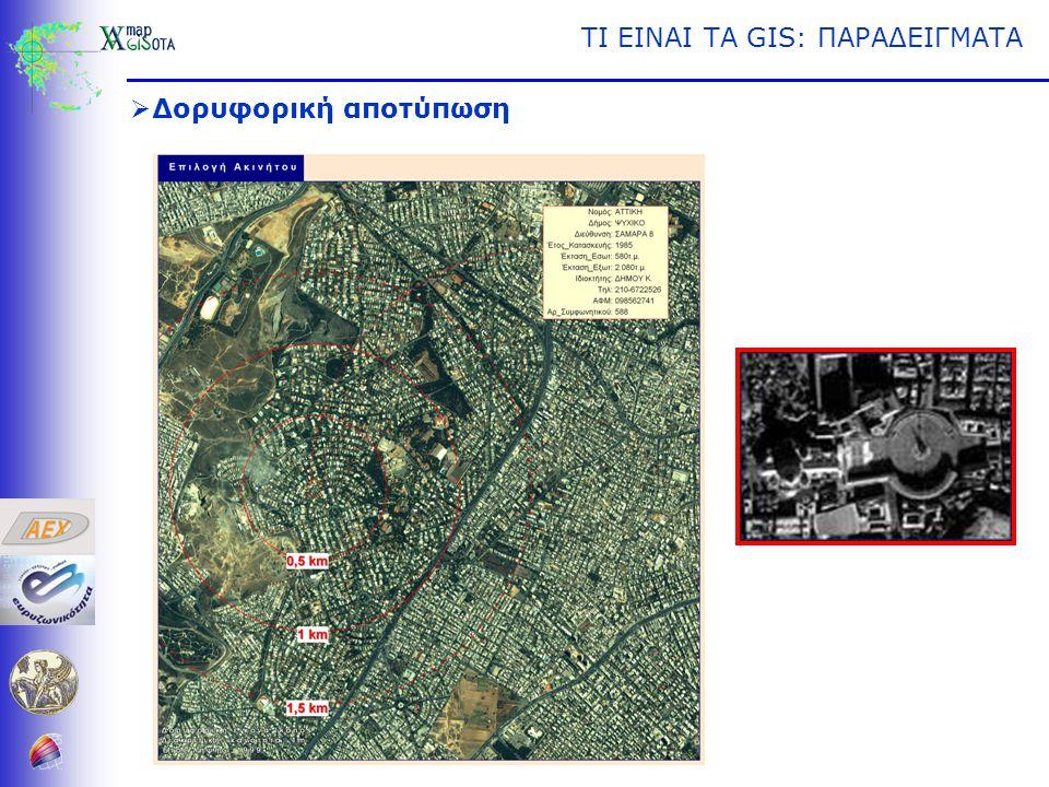 ΤΙ ΕΙΝΑΙ ΤΑ GIS: ΠΑΡΑΔΕΙΓΜΑΤΑ  Δορυφορική αποτύπωση