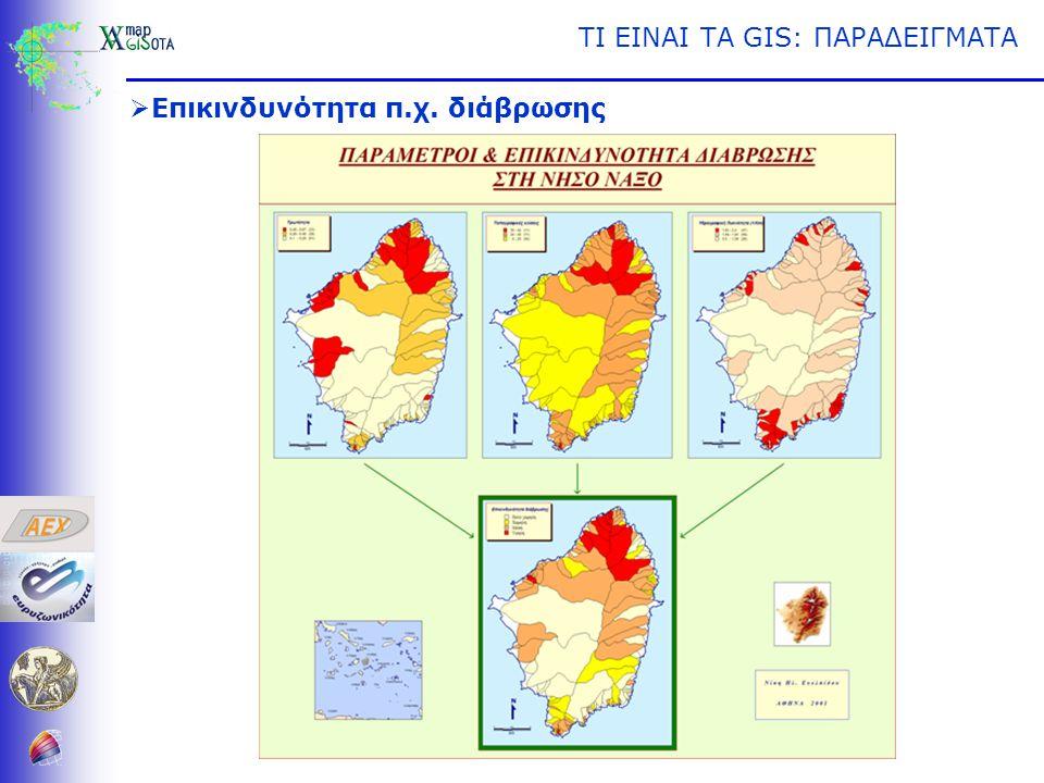 ΤΙ ΕΙΝΑΙ ΤΑ GIS: ΠΑΡΑΔΕΙΓΜΑΤΑ  Επικινδυνότητα π.χ. διάβρωσης