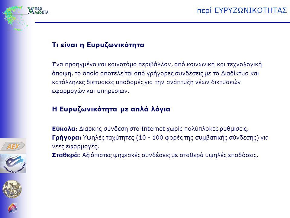  Infokiosks (Κέντρα Ενημέρωσης Πολιτών)