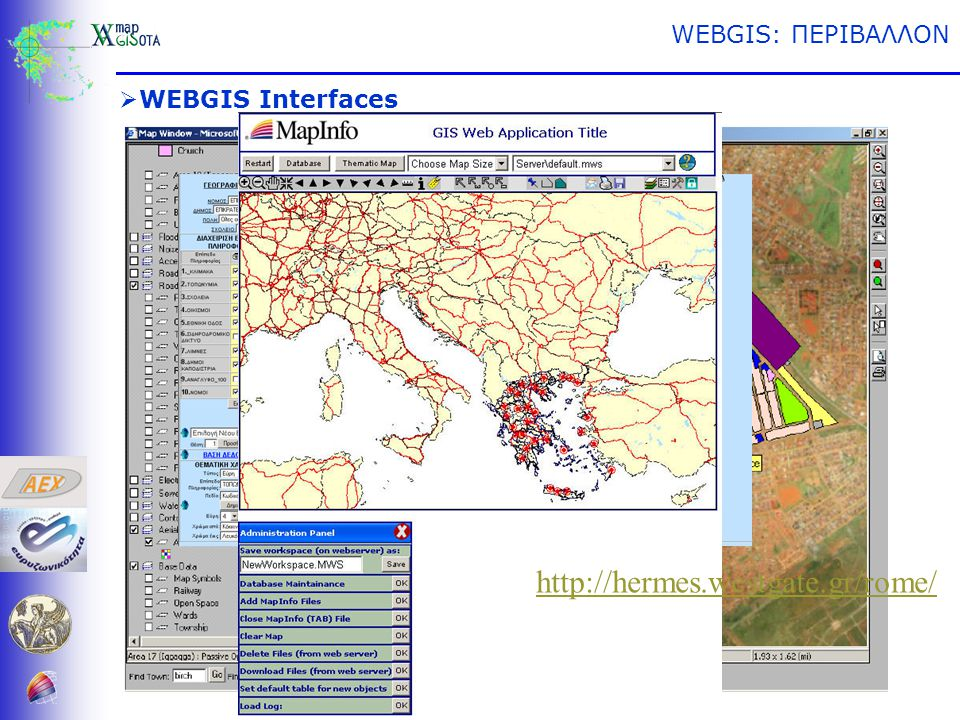 WEBGIS: ΠΕΡΙΒΑΛΛΟΝ  WEBGIS Interfaces http://hermes.westgate.gr/rome/