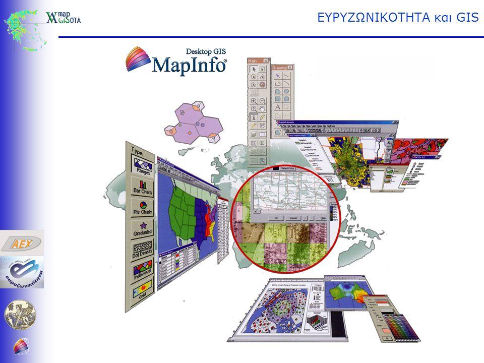 Θεματική Χαρτογραφία Απόδοση χρωμάτων για την απεικόνιση της πληροφορίας ΤΙ ΕΙΝΑΙ ΤΑ GIS - ΛΕΙΤΟΥΡΓΙΕΣ