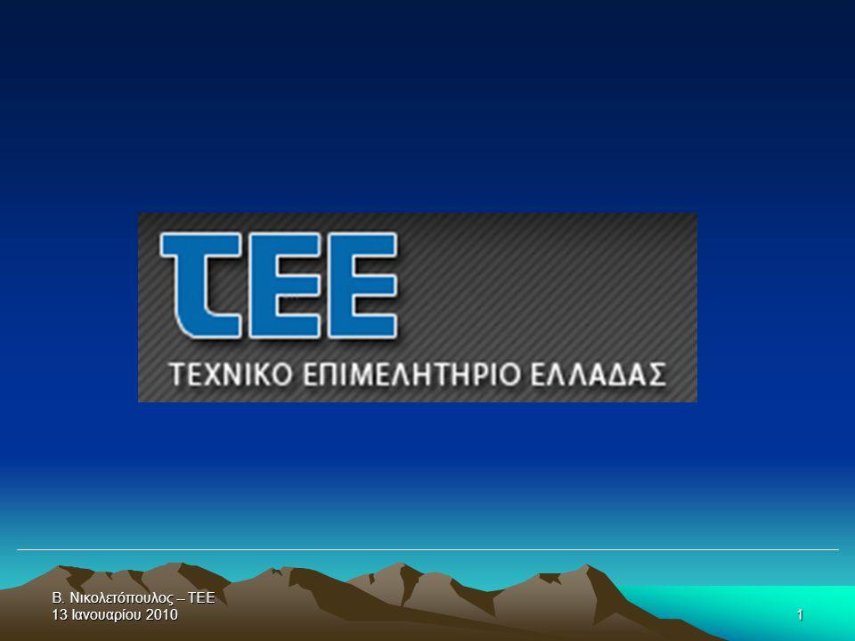 Β. Νικολετόπουλος -- ΤΕΕ 13 Ιανουαρίου 20101