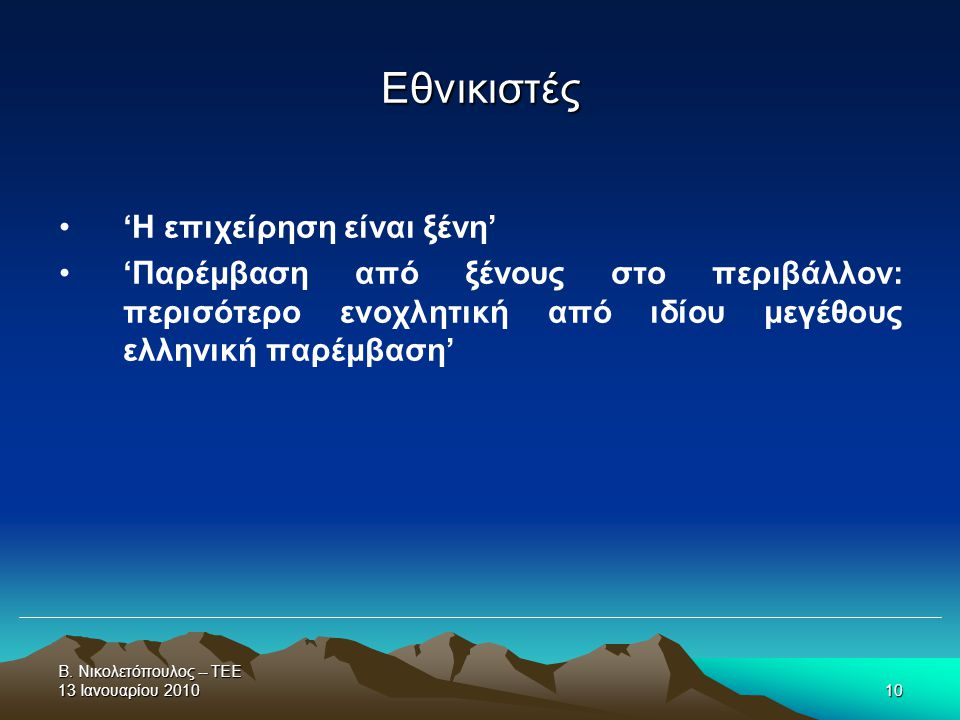 Β. Νικολετόπουλος -- ΤΕΕ 13 Ιανουαρίου 201010 •'Η επιχείρηση είναι ξένη' •'Παρέμβαση από ξένους στο περιβάλλον: περισότερο ενοχλητική από ιδίου μεγέθο