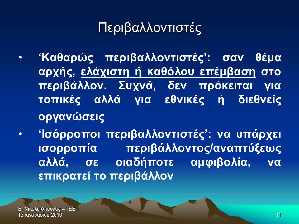 Β. Νικολετόπουλος -- ΤΕΕ 13 Ιανουαρίου 201011 •'Καθαρώς περιβαλλοντιστές': σαν θέμα αρχής, ελάχιστη ή καθόλου επέμβαση στο περιβάλλον. Συχνά, δεν πρόκ