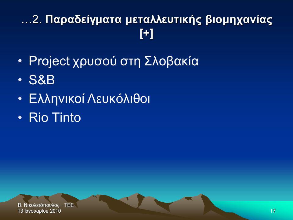 Β. Νικολετόπουλος -- ΤΕΕ 13 Ιανουαρίου 201017 …2. Παραδείγματα μεταλλευτικής βιομηχανίας [+] •Project χρυσού στη Σλοβακία •S&B •Ελληνικοί Λευκόλιθοι •