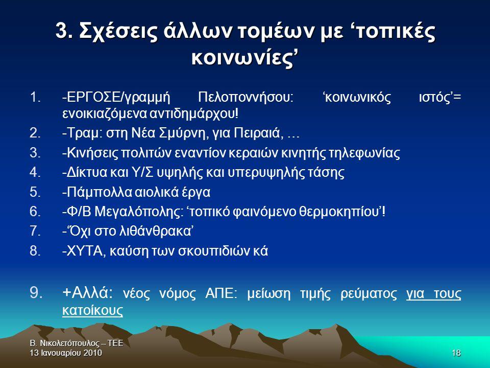 Β. Νικολετόπουλος -- ΤΕΕ 13 Ιανουαρίου 201018 3. Σχέσεις άλλων τομέων με 'τοπικές κοινωνίες' 1.-ΕΡΓΟΣΕ/γραμμή Πελοποννήσου: 'κοινωνικός ιστός'= ενοικι