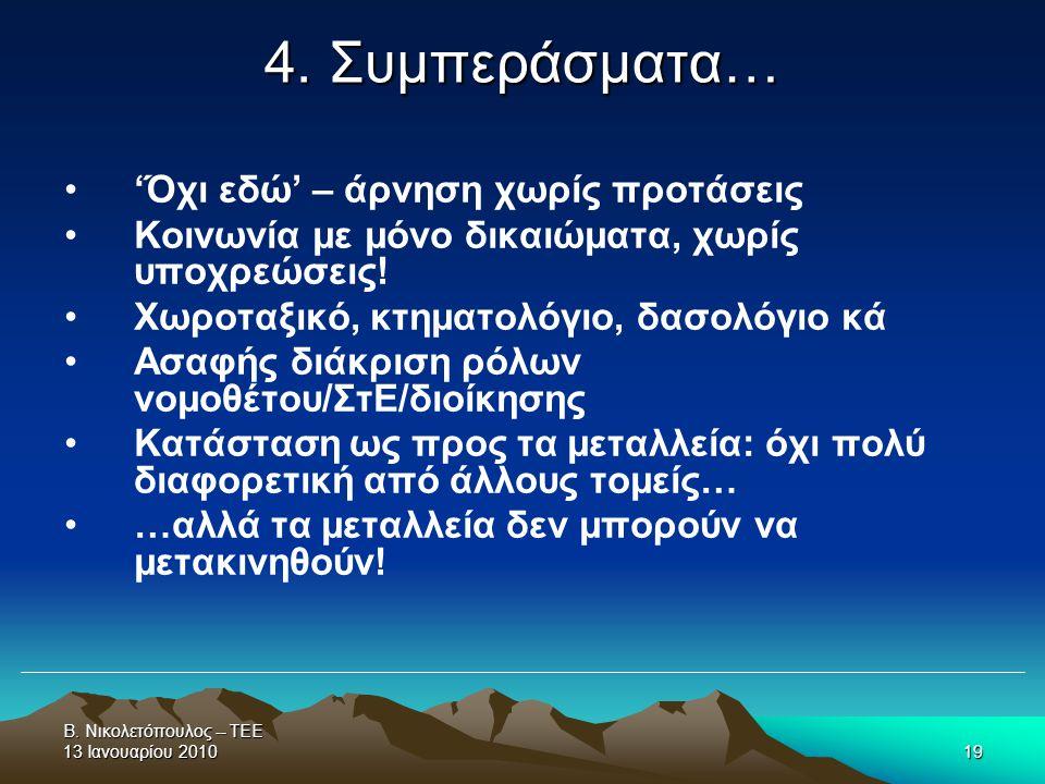 Β. Νικολετόπουλος -- ΤΕΕ 13 Ιανουαρίου 201019 •'Όχι εδώ' – άρνηση χωρίς προτάσεις •Κοινωνία με μόνο δικαιώματα, χωρίς υποχρεώσεις! •Χωροταξικό, κτηματ