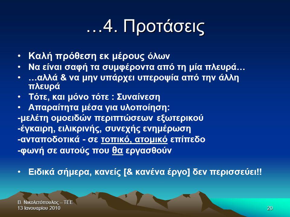Β. Νικολετόπουλος -- ΤΕΕ 13 Ιανουαρίου 201020 …4. Προτάσεις •Καλή πρόθεση εκ μέρους όλων •Να είναι σαφή τα συμφέροντα από τη μία πλευρά… •…αλλά & να μ