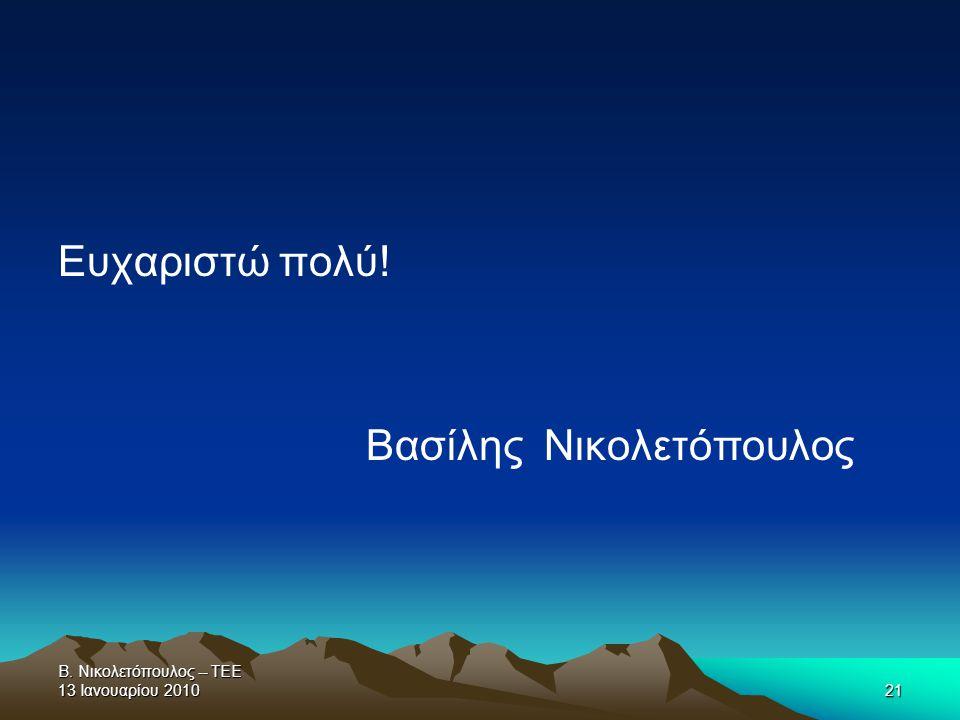 Β. Νικολετόπουλος -- ΤΕΕ 13 Ιανουαρίου 201021 Ευχαριστώ πολύ! Βασίλης Νικολετόπουλος