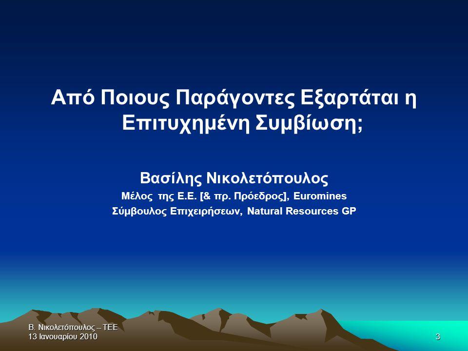 Β. Νικολετόπουλος -- ΤΕΕ 13 Ιανουαρίου 20103 Από Ποιους Παράγοντες Εξαρτάται η Επιτυχημένη Συμβίωση; Βασίλης Νικολετόπουλος Μέλος της Ε.Ε. [& πρ. Πρόε