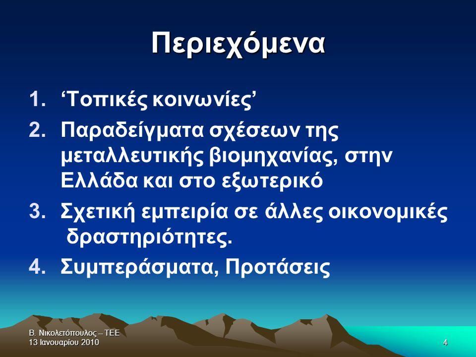 Β. Νικολετόπουλος -- ΤΕΕ 13 Ιανουαρίου 20104 Περιεχόμενα 1.'Τοπικές κοινωνίες' 2.Παραδείγματα σχέσεων της μεταλλευτικής βιομηχανίας, στην Ελλάδα και σ