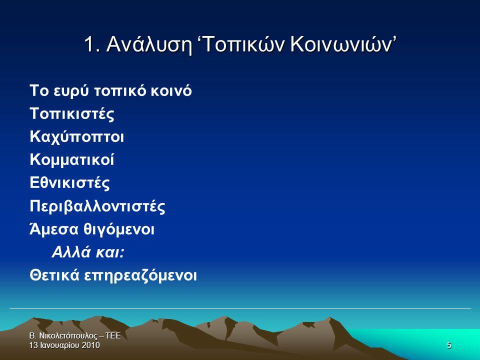 Β. Νικολετόπουλος -- ΤΕΕ 13 Ιανουαρίου 20105 Το ευρύ τοπικό κοινό Τοπικιστές Καχύποπτοι Κομματικοί Εθνικιστές Περιβαλλοντιστές Άμεσα θιγόμενοι Αλλά κα