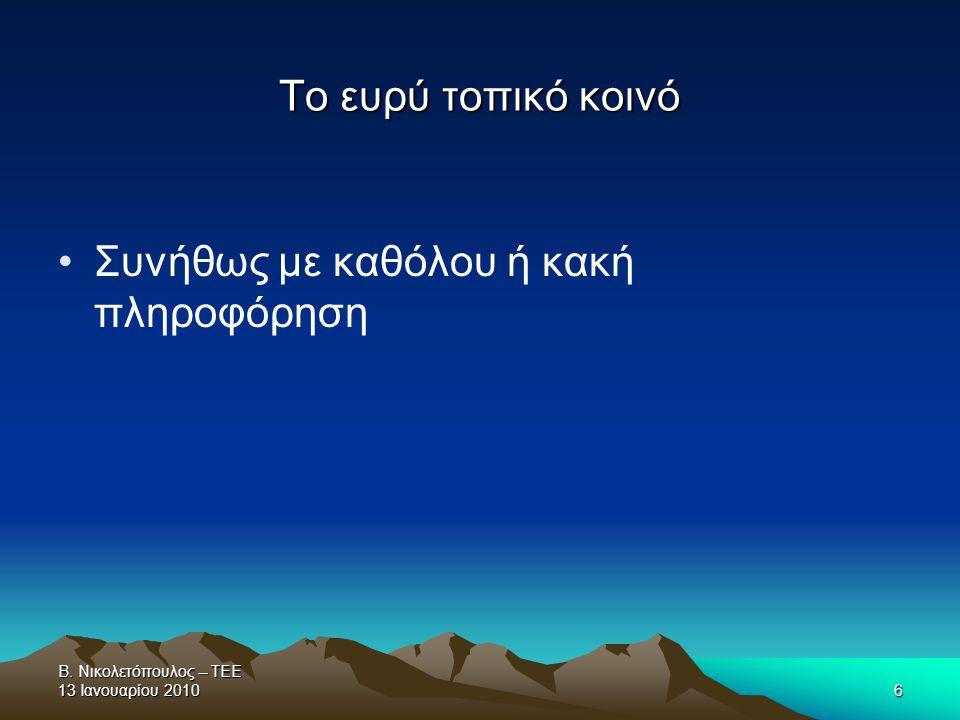 Β. Νικολετόπουλος -- ΤΕΕ 13 Ιανουαρίου 20106 Το ευρύ τοπικό κοινό •Συνήθως με καθόλου ή κακή πληροφόρηση