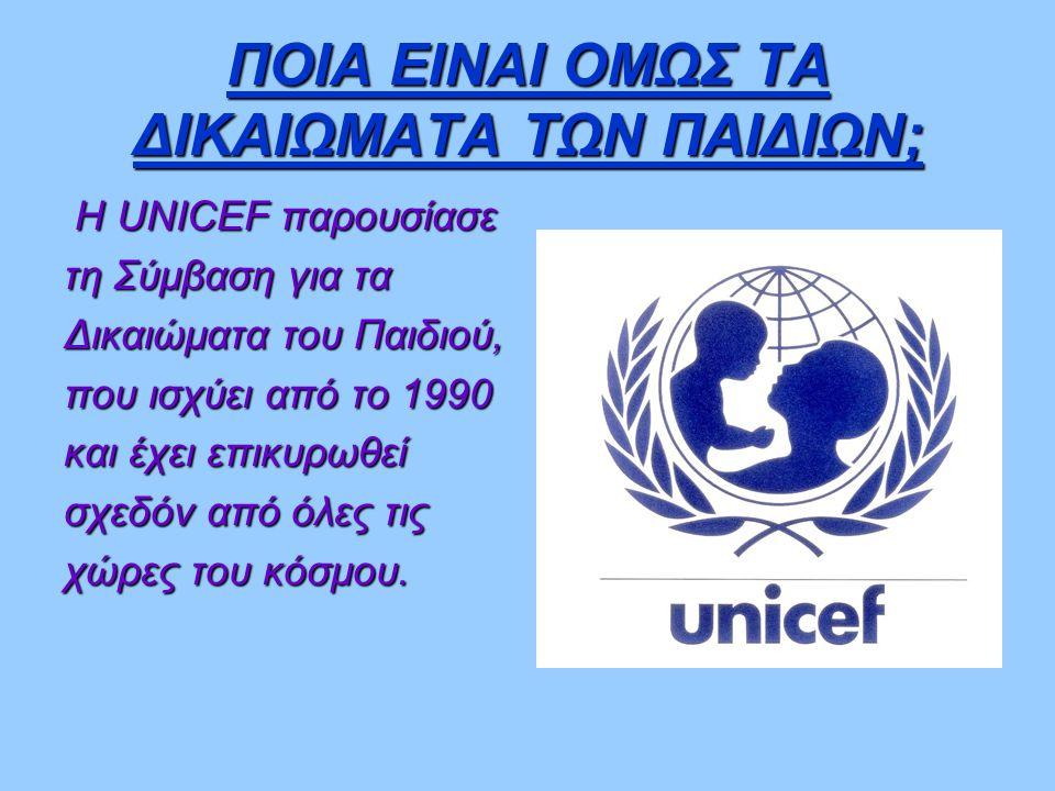 ΠΟΙΑ ΕΙΝΑΙ ΟΜΩΣ ΤΑ ΔΙΚΑΙΩΜΑΤΑ ΤΩΝ ΠΑΙΔΙΩΝ; Η UNICEF παρουσίασε Η UNICEF παρουσίασε τη Σύμβαση για τα Δικαιώματα του Παιδιού, που ισχύει από το 1990 κα
