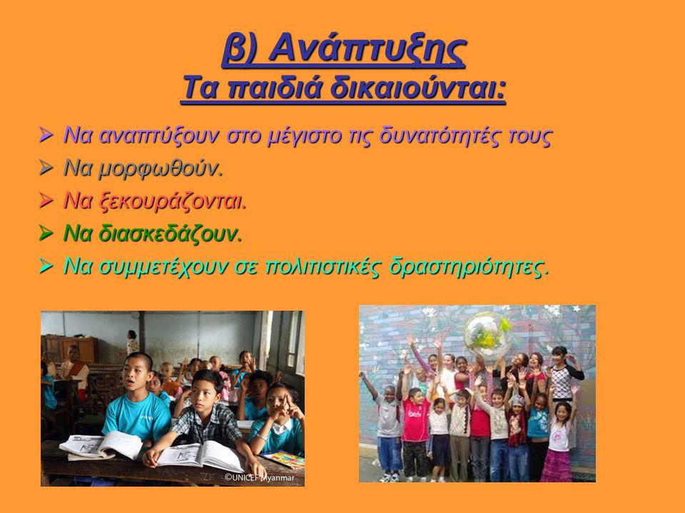 β) Ανάπτυξης Τα παιδιά δικαιούνται:  Να αναπτύξουν στο μέγιστο τις δυνατότητές τους  Να μορφωθούν.  Να ξεκουράζονται.  Να διασκεδάζουν.  Να συμμε