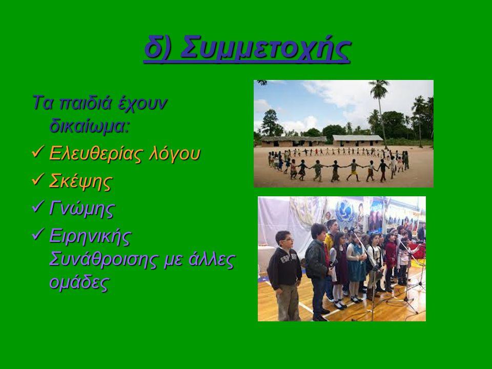 δ) Συμμετοχής Τα παιδιά έχουν δικαίωμα:  Ελευθερίας λόγου  Σκέψης  Γνώμης  Ειρηνικής Συνάθροισης με άλλες ομάδες