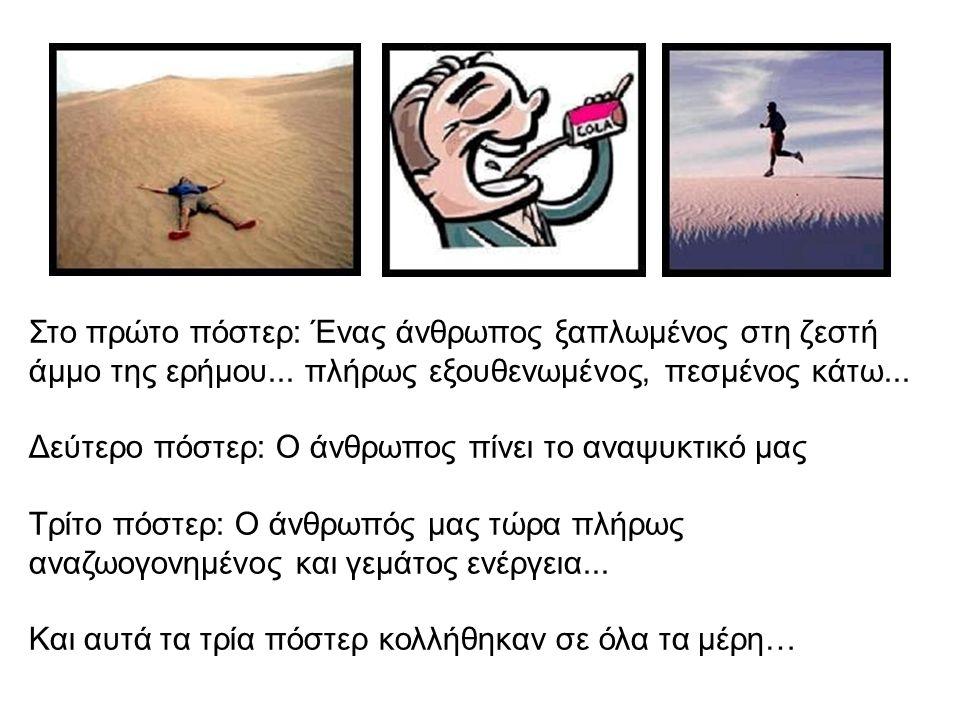 Στο πρώτο πόστερ: Ένας άνθρωπος ξαπλωμένος στη ζεστή άμμο της ερήμου...