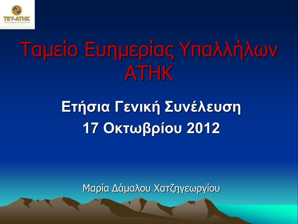 Ταμείο Ευημερίας Υπαλλήλων ΑΤΗΚ Ετήσια Γενική Συνέλευση 17 Οκτωβρίου 2012 Μαρία Δάμαλου Χατζηγεωργίου