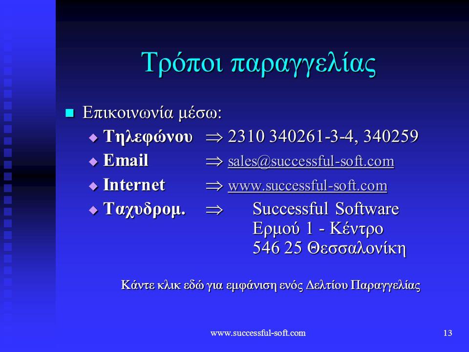 www.successful-soft.com12 Τεχνικές Προδιαγραφές  Ελάχιστες απαιτήσεις εφαρμογής  PC compatible υπολογιστής με 512MB RAM, σκληρό δίσκο με 50 MB ελεύθ