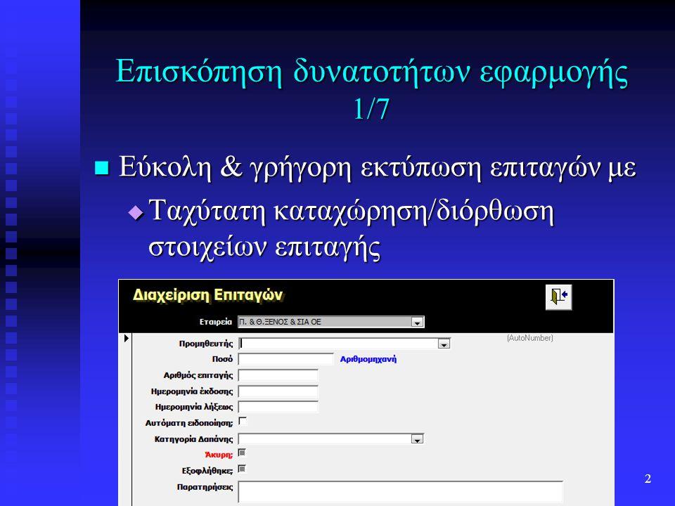 www.successful-soft.com2 Επισκόπηση δυνατοτήτων εφαρμογής 1/7  Εύκολη & γρήγορη εκτύπωση επιταγών με  Ταχύτατη καταχώρηση/διόρθωση στοιχείων επιταγής