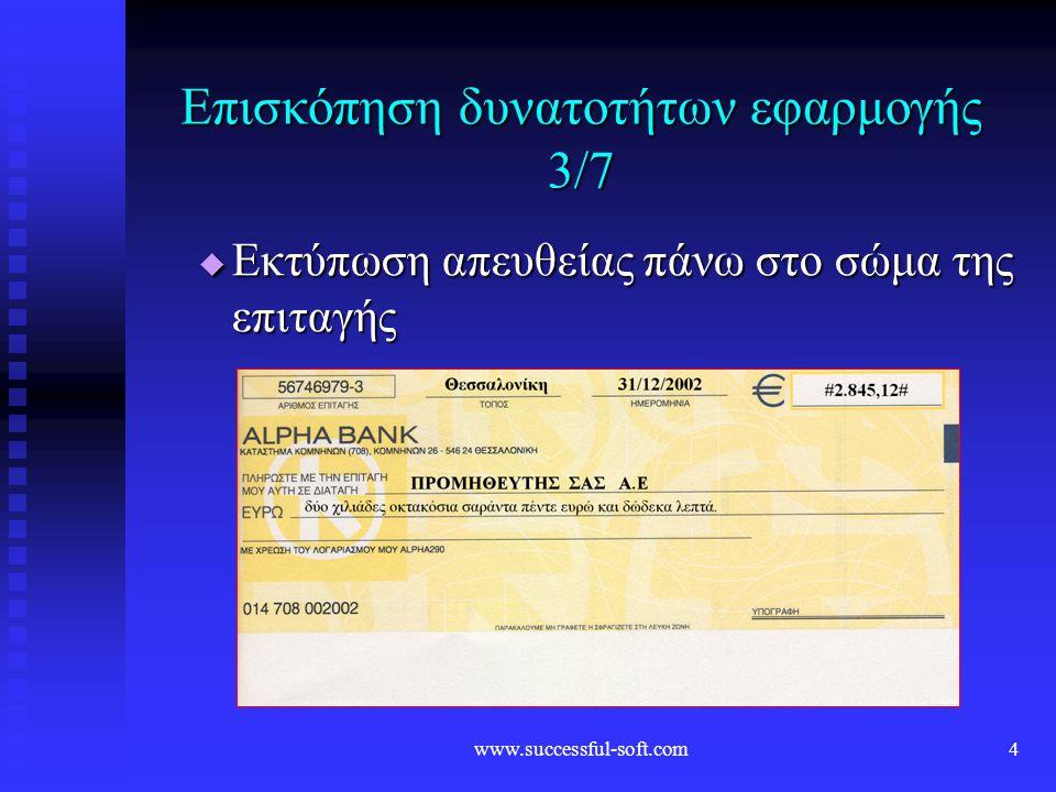 www.successful-soft.com3 Επισκόπηση δυνατοτήτων εφαρμογής 2/7  Υποστήριξη οποιουδήποτε μεγέθους επιταγής, οποιασδήποτε Τράπεζας