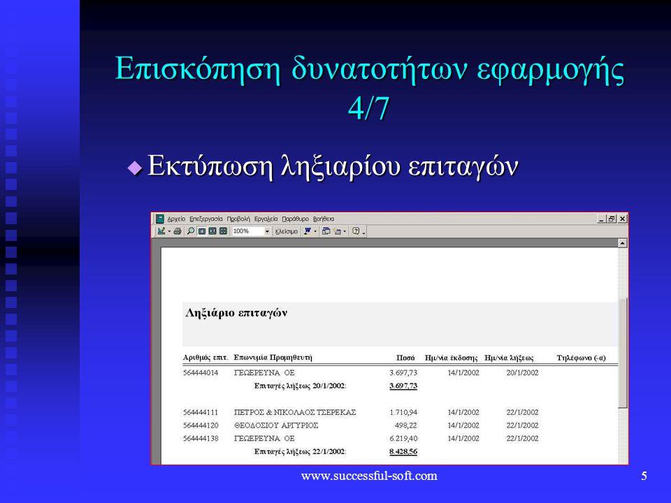 www.successful-soft.com5 Επισκόπηση δυνατοτήτων εφαρμογής 4/7  Εκτύπωση ληξιαρίου επιταγών