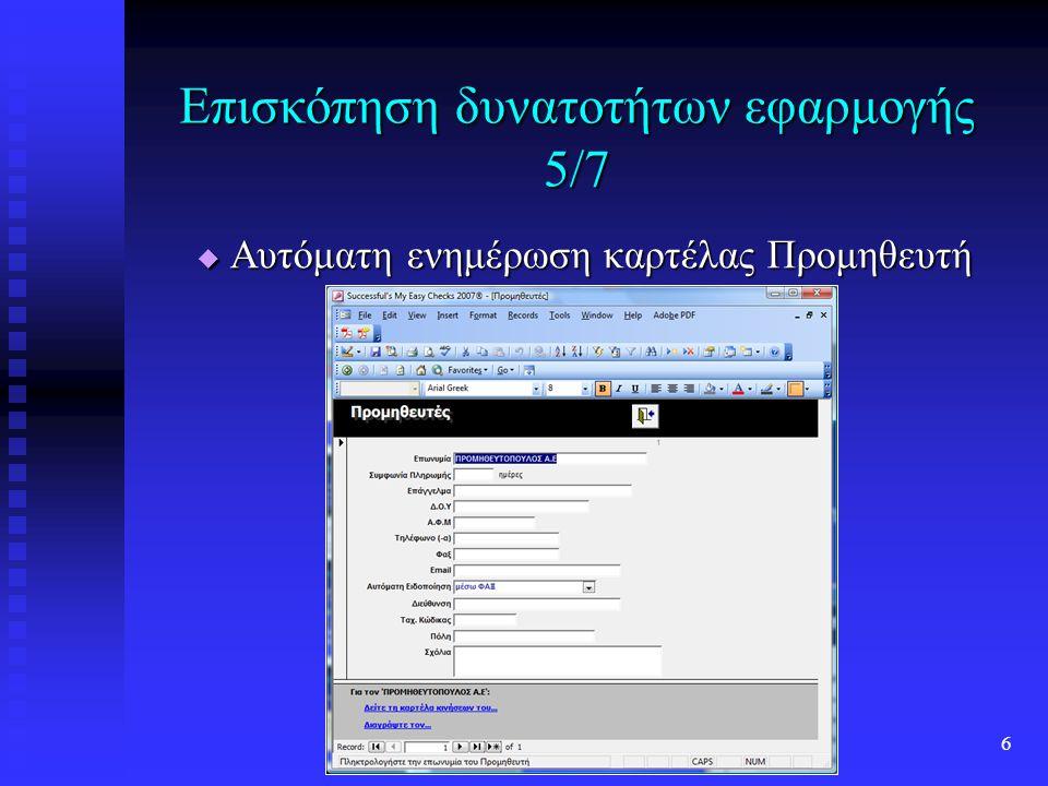 www.successful-soft.com6 Επισκόπηση δυνατοτήτων εφαρμογής 5/7  Αυτόματη ενημέρωση καρτέλας Προμηθευτή