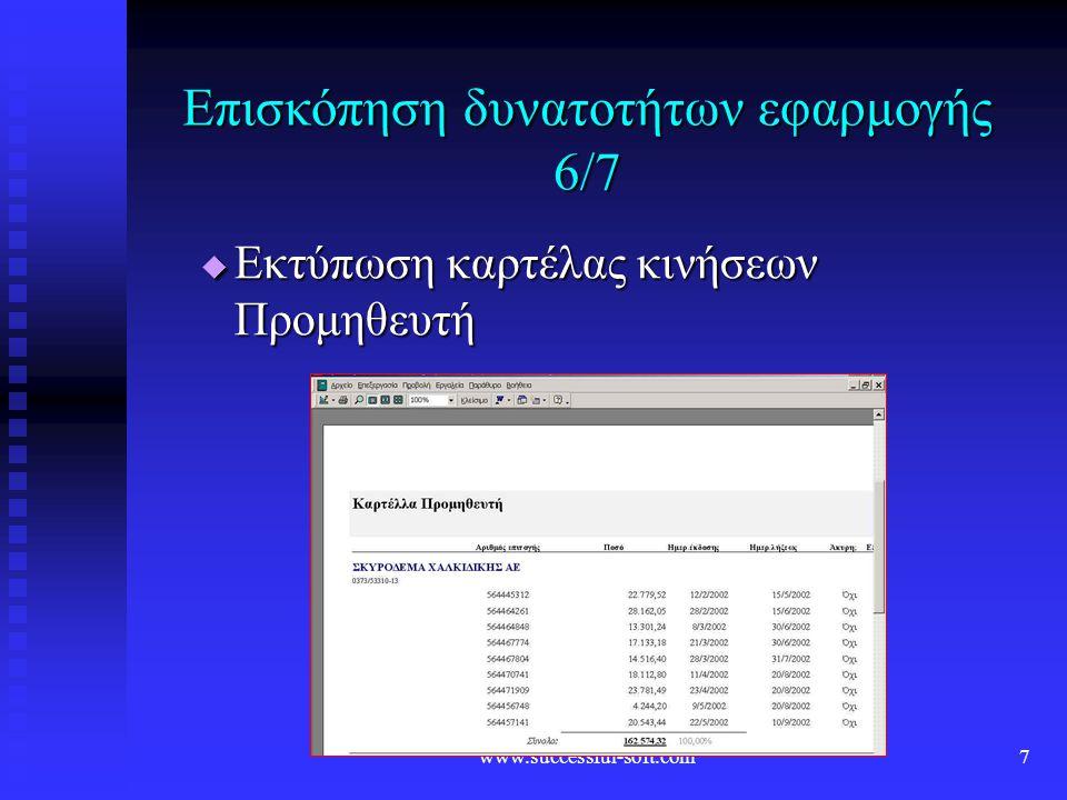www.successful-soft.com7 Επισκόπηση δυνατοτήτων εφαρμογής 6/7  Εκτύπωση καρτέλας κινήσεων Προμηθευτή