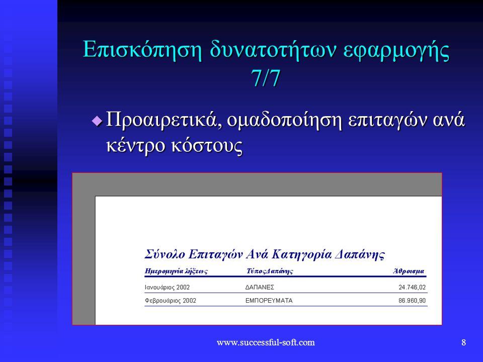www.successful-soft.com8 Επισκόπηση δυνατοτήτων εφαρμογής 7/7  Προαιρετικά, ομαδοποίηση επιταγών ανά κέντρο κόστους