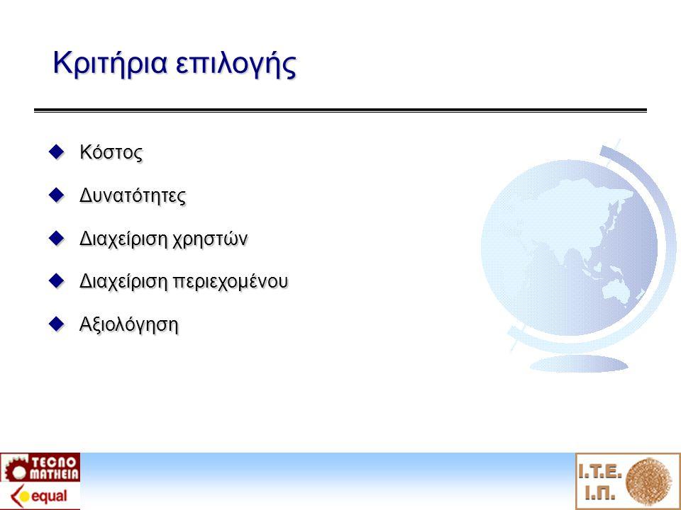 Κόστος Κόστος αγοράς συστήματος  Κόστος απόκτησης και αδειών χρήσης  Επιλογή συστήματος Open Source  Ανάπτυξη νέου συστήματος Προσαρμογή/Υποστήριξη  Ελληνικά  Απλοποίηση περιβάλλοντος  Ενσωμάτωση σε ήδη υπάρχοντα συστήματα  Εγκατάσταση/Φιλοξενία  Κόστος συντήρησης  Τεχνική υποστήριξη χρηστών