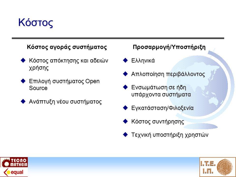 Δυνατότητες Ασύγχρονη Εκπαίδευση  Πρόσβαση από web browser  Βήματα συζήτησης (forums)  Πολυμεσικό υλικό (multimedia)  Δωμάτια συζητήσεων (chat)  Διαχείριση e-mail  Δυνατότητα μελέτης εκτός δικτύου  Πολυγλωσσικότητα  Εικονικά «πρόσωπα» (agents) Σύγχρονη Εκπαίδευση  Ηλεκτρονικός ασπροπίνακας (e-whiteboard)  Αλληλεπιδραστική οπτικοακουστική επικοινωνία  Δυνατότητα από κοινού χρήσης εφαρμογής (application sharing).
