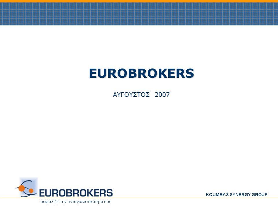 ασφαλίζει την ανταγωνιστικότητά σας KOUMBAS SYNERGY GROUP EUROBROKERS ασφαλίζει την ανταγωνιστικότητά σας •Η EUROBROKERS Μεσίτες Ασφαλίσεων Α.Ε., ιδρύθηκε το 1992 και είναι μέλος του επενδυτικού οργανισμού KOUMBAS SYNERGY GROUP, εισηγμένου στο Χ.Α.