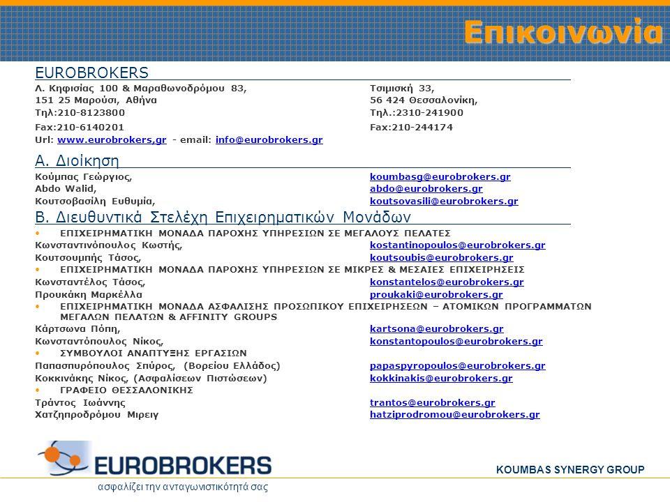 ασφαλίζει την ανταγωνιστικότητά σας KOUMBAS SYNERGY GROUPΕπικοινωνία EUROBROKERS Λ. Κηφισίας 100 & Μαραθωνοδρόμου 83, Τσιμισκή 33, 151 25 Μαρούσι, Αθή
