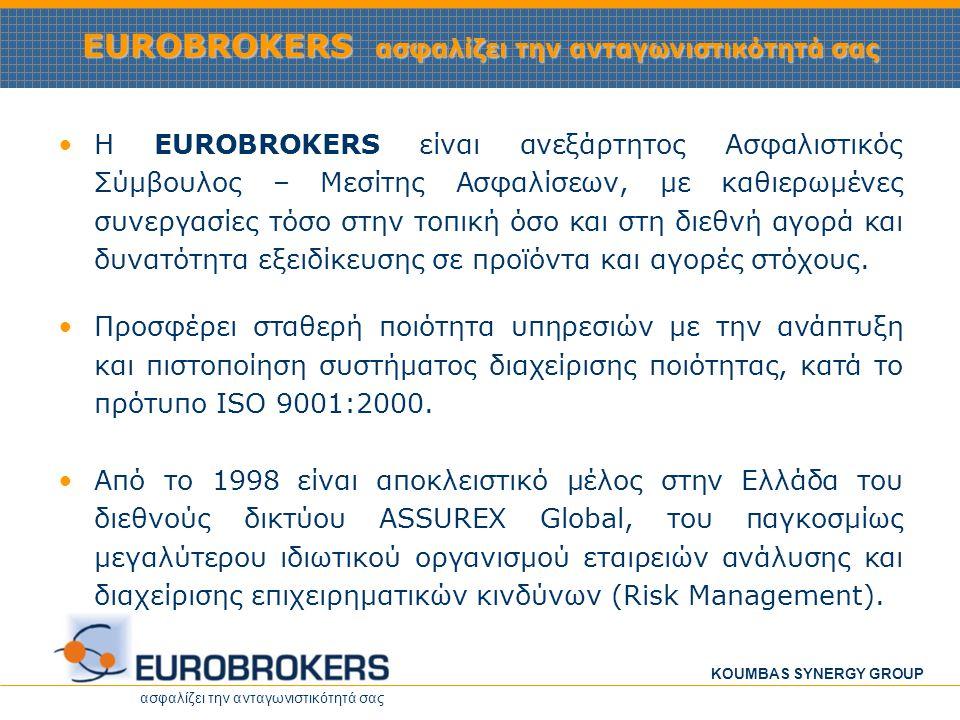 ασφαλίζει την ανταγωνιστικότητά σας KOUMBAS SYNERGY GROUP EUROBROKERS ασφαλίζει την ανταγωνιστικότητά σας •Η EUROBROKERS είναι πιστοποιημένη κατά O.M.C.
