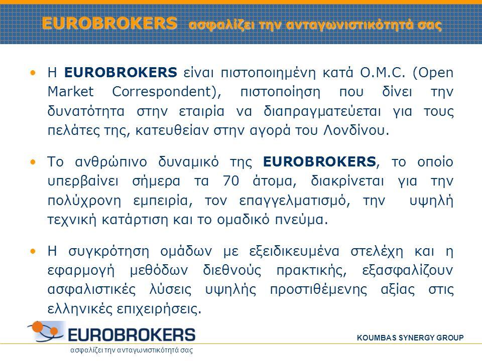 ασφαλίζει την ανταγωνιστικότητά σας KOUMBAS SYNERGY GROUP EUROBROKERS ΑΣΦΑΛΙΖΕΙ ΤΗΝ ΑΝΤΑΓΩΝΙΣΤΙΚΟΤΗΤΑ ΣΑΣ •Το επιχειρησιακό μοντέλο βασίζεται στην οργάνωση εταιρείας παροχής υπηρεσιών, με τρεις αυτόνομες στρατηγικές μονάδες επιχειρησιακής λειτουργίας (Strategic Business Units - SBUs), και αποσκοπεί στην συνολική αντιμετώπιση των αναγκών τόσο της επιχείρησης όσο και των εργαζομένων σε αυτή.