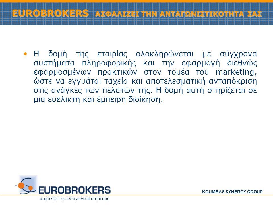 ασφαλίζει την ανταγωνιστικότητά σας KOUMBAS SYNERGY GROUP EUROBROKERS ΑΣΦΑΛΙΖΕΙ ΤΗΝ ΑΝΤΑΓΩΝΙΣΤΙΚΟΤΗΤΑ ΣΑΣ •Η δομή της εταιρίας ολοκληρώνεται με σύγχρο
