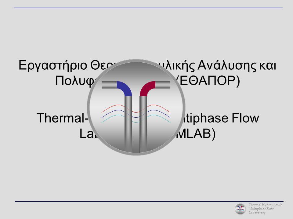Thermal Hydraulics & Multiphase Flow Laboratory Εργαστήριο Θερμοϋδραυλικής Ανάλυσης και Πολυφασικών Ροών (ΕΘΑΠΟΡ) Thermal-Hydraulics & Multiphase Flow Laboratory (THEMLAB)