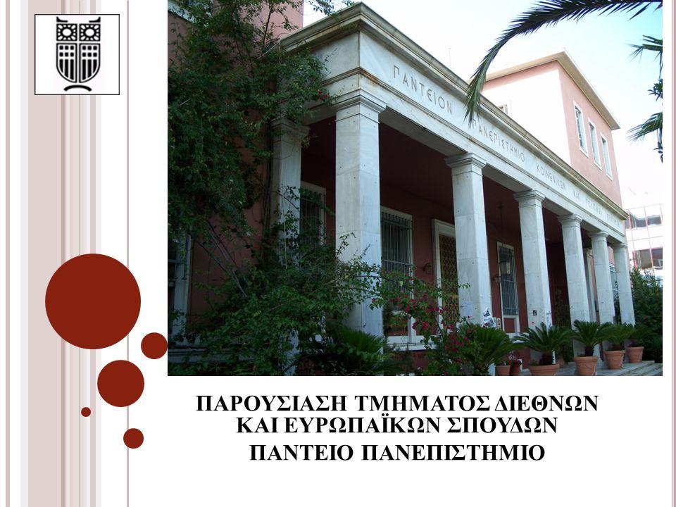 Η ΙΣΤΟΡΙΑ ΤΟΥ ΤΜΗΜΑΤΟΣ Το Πάντειο Πανεπιστήμιο ιδρύθηκε το 1927.