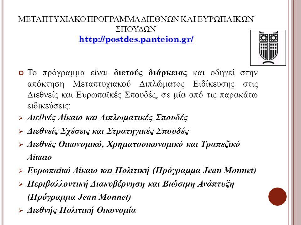 http://postdes.panteion.gr/ ΜΕΤΑΠΤΥΧΙΑΚΟ ΠΡΟΓΡΑΜΜΑ ΔΙΕΘΝΩΝ ΚΑΙ ΕΥΡΩΠΑΙΚΩΝ ΣΠΟΥΔΩΝ http://postdes.panteion.gr/ Το πρόγραμμα είναι διετούς διάρκειας και