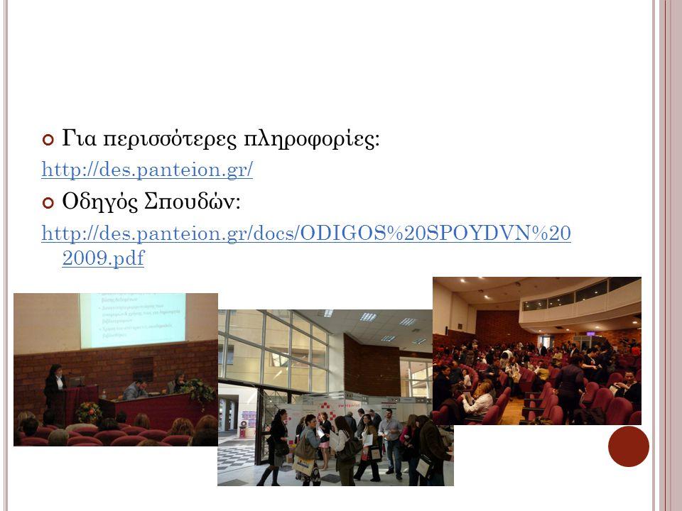 Για περισσότερες πληροφορίες: http://des.panteion.gr/ Οδηγός Σπουδών: http://des.panteion.gr/docs/ODIGOS%20SPOYDVN%20 2009.pdf